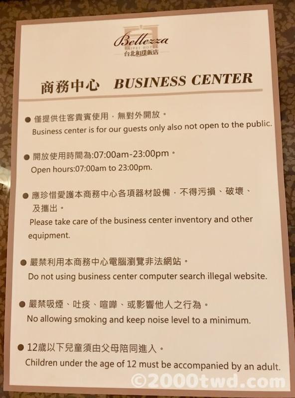6階のビジネスセンター