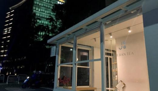 【台北】十間茶屋★美しい空間で上質な台湾茶文化を体験できるショップ