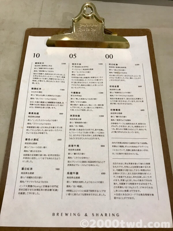 茶葉メニューは日本語版があるので安心