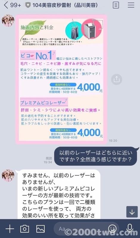 質問や予約も日本語でOK