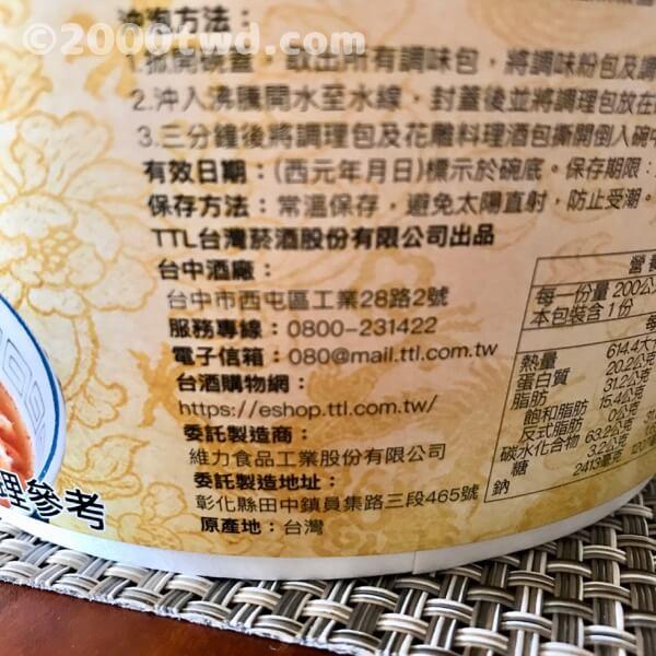 花雕酸菜牛肉麵の生産者情報