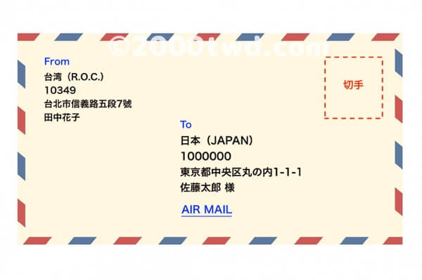 台湾から日本に送る封書類の宛名書き