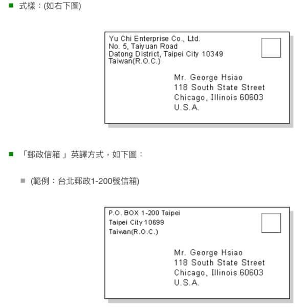 中華郵政WEBサイトでの書き方見本