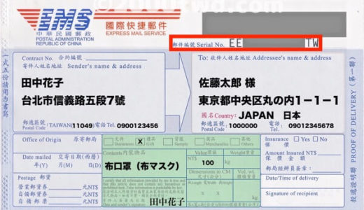 台湾から日本へ、郵便局から荷物を送る方法と宛先の書き方