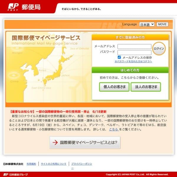 国際郵便マイページサービスのトップ