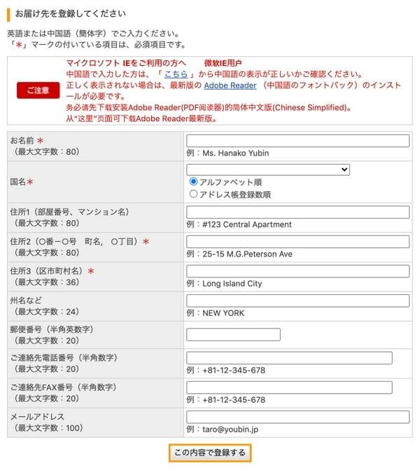 届け先の登録画面