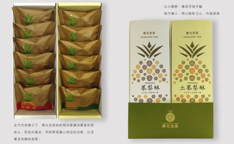 陳允宝泉 - パイナップルケーキ食べ比べセット