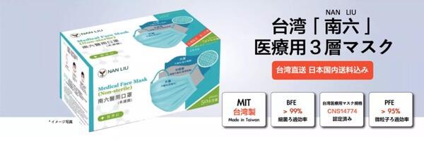 限定・台湾製マスク
