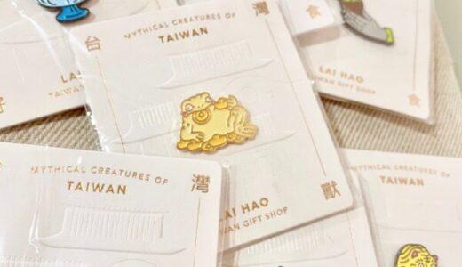【台湾ロス対策】来好(ライハオ)の台湾雑貨と台湾製使い捨てマスク