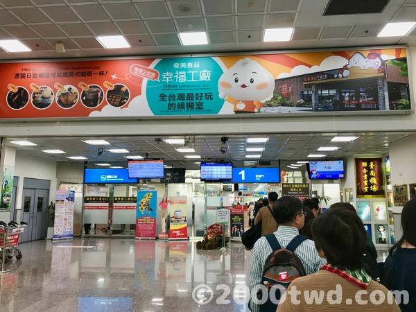 台南空港の出国ゲート