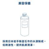 台湾で買える無印良品の基礎化粧品について無印マニアが語るよ