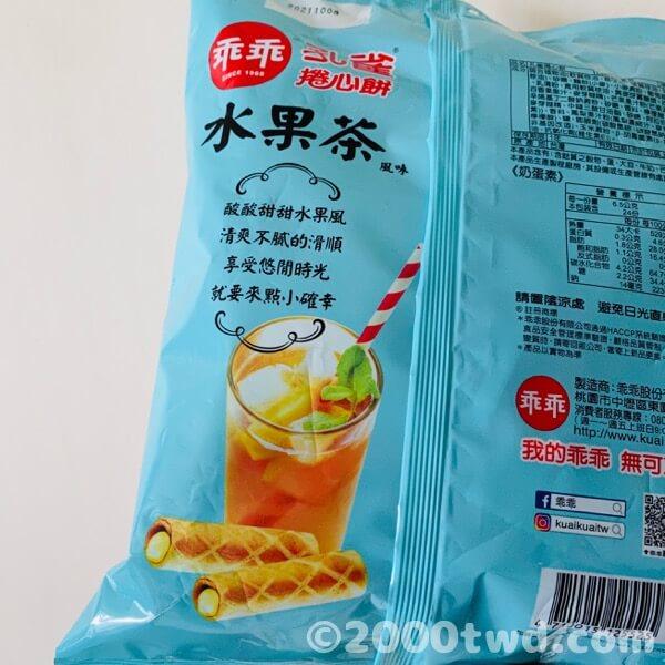 孔雀捲心餅の台湾茶ワッフルロール・水果茶味