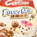 台湾シリアル・喜瑞爾Cerearは子どもから大人まで大人気!